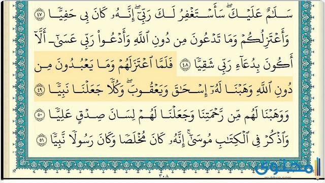 فضل قراءة سورة مريم6