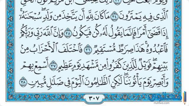 فضل قراءة سورة مريم7