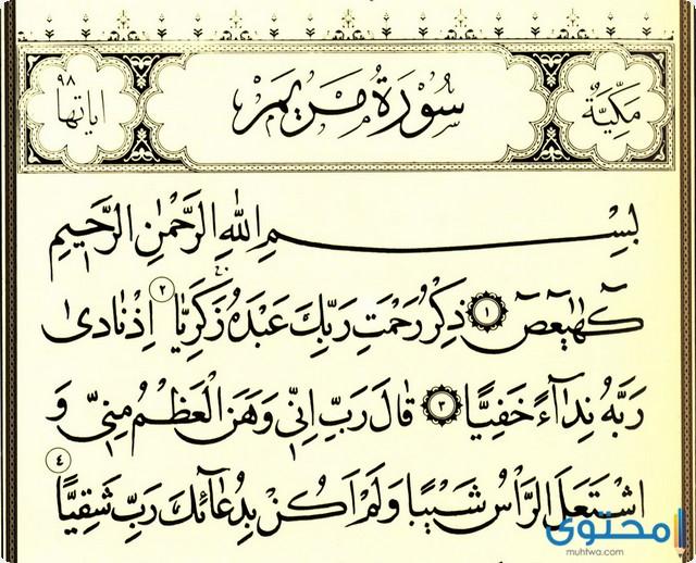 فضل قراءة سورة مريم8