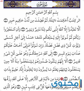 فضل قراءة سورة هود1