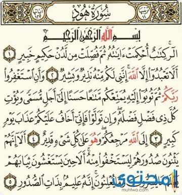 فضل قراءة سورة هود3