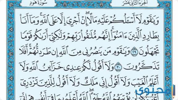 فضل قراءة سورة هود4