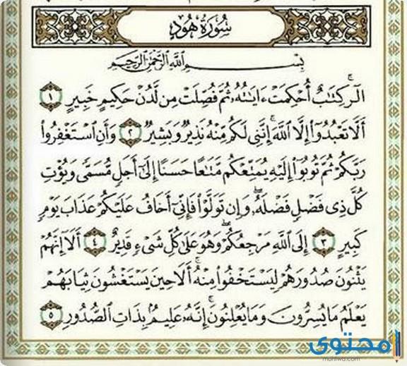 فضل قراءة سورة هود5