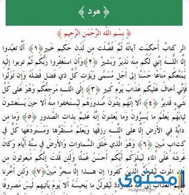 فضل قراءة سورة هود6