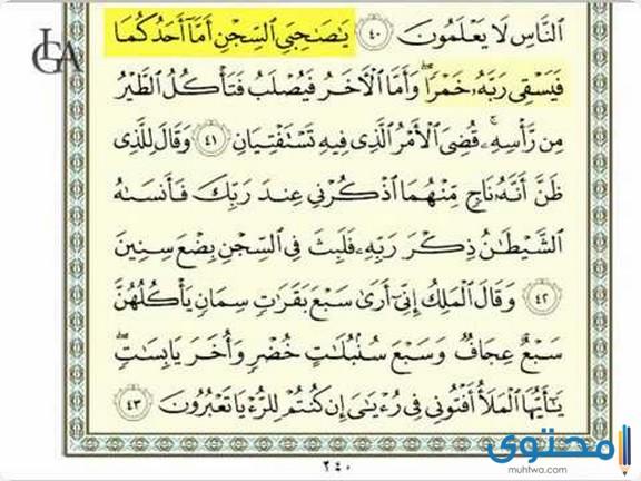 فضل قراءة سورة يوسف2