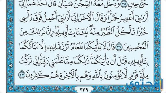 فضل قراءة سورة يوسف4