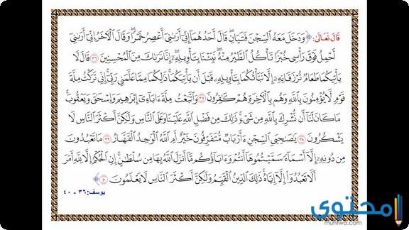 فضل قراءة سورة يوسف5
