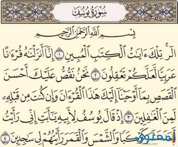 فضل قراءة سورة يوسف6