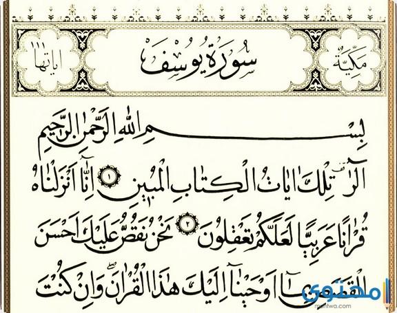 فضل قراءة سورة يوسف8