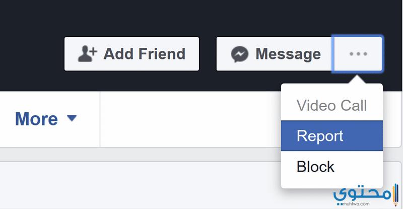 فك الحظر من الحساب على الفيس بوك