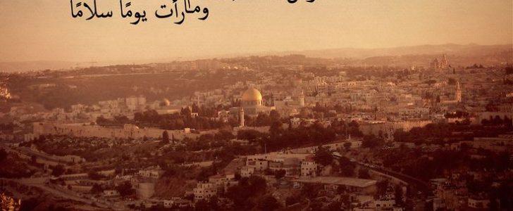 اشعار عن فلسطين الحبيبة 2019
