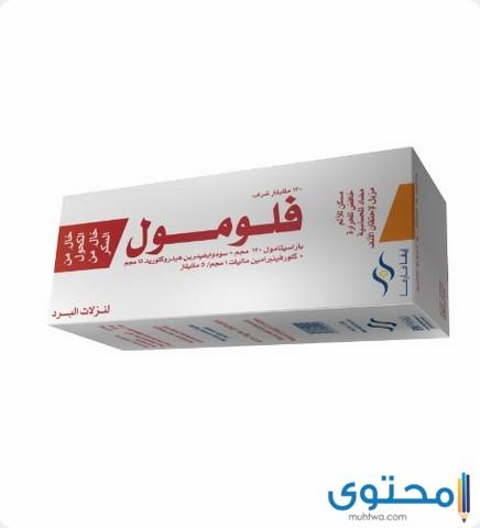 الأعراض الجانبية لدواء فلومول