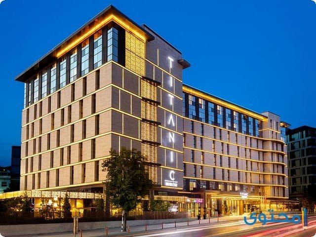 فندق تايتنك داون تاون