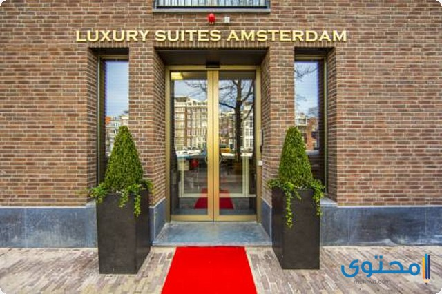 فندق لوكشري سويتس أمستردام