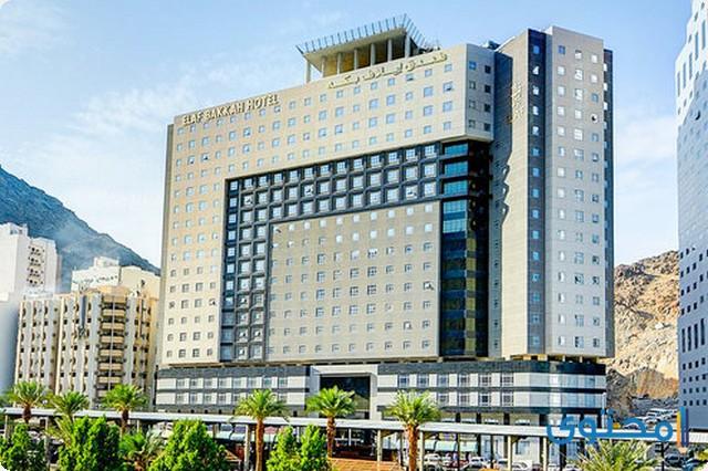 فندق إيلاف بكة