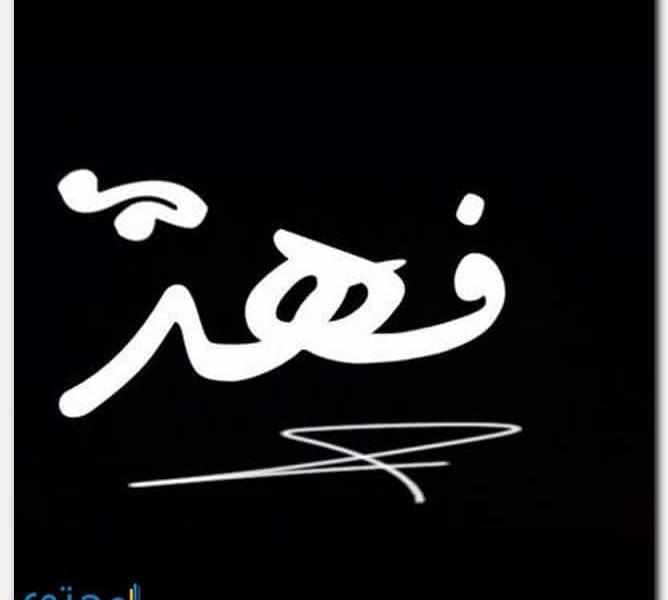 معنى اسم فهد وصفات من يحمله