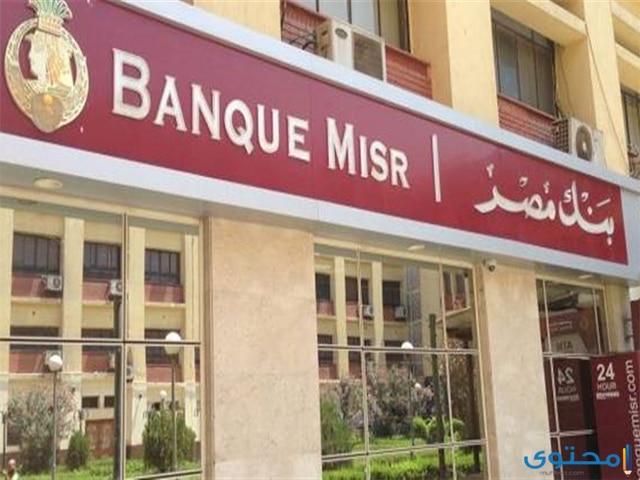 فوائد حساب التوفير بنك مصر 2020