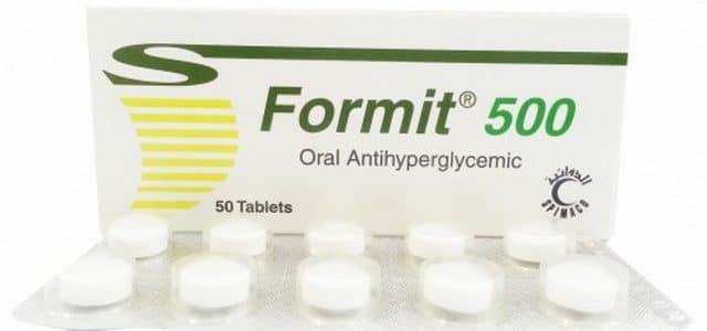 فورميت FORMIT لعلاج مرض السكر والسمنة