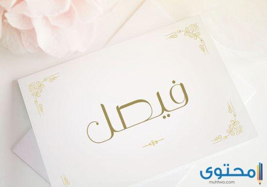 معنى اسم فيصل نواعم