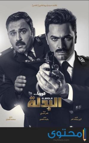 موعد وقصة فيلم البدلة تامر حسني 2018