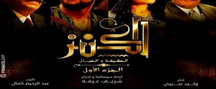 قصة فيلم الكنز لمحمد رمضان