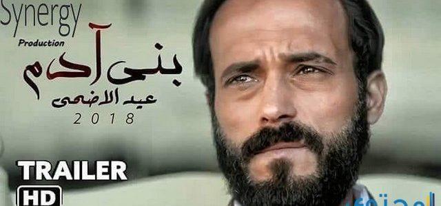 موعد فيلم بني آدم يوسف الشريف 2018