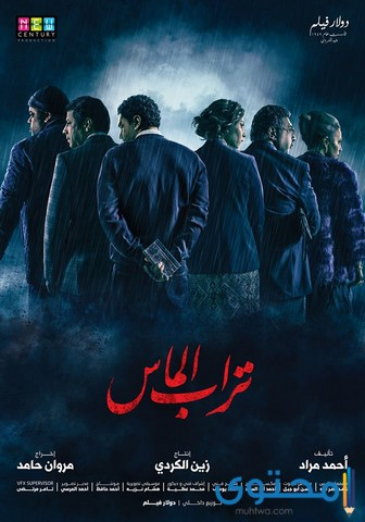 قصة وموعد فيلم تراب الماس 2018