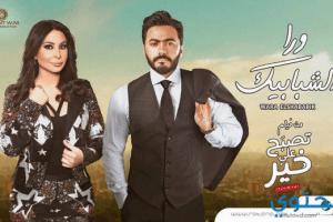 كلمات أغنية فيلم تصبح على خير تامر حسنى وإليسا 2017