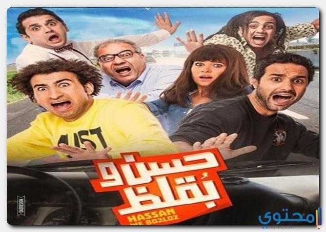قصة فيلم حسن وبقلظ