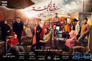 قصة وموعد فيلم سوق الجمعة 2018