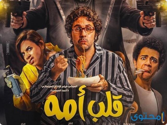 طاقم عمل فيلم قلب أمه