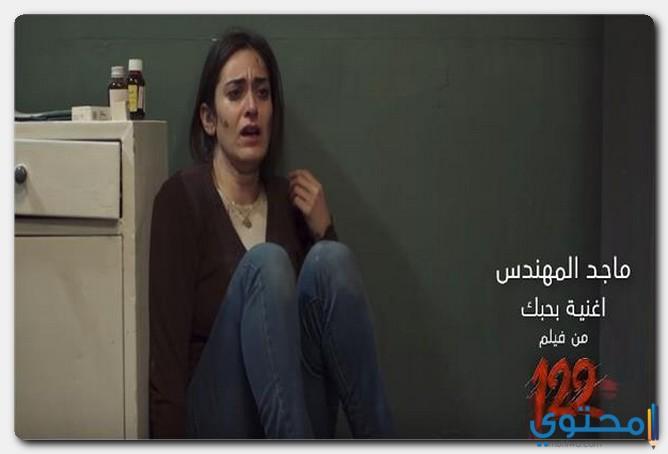 كلمات اغنية بحبك ماجد المهندس 2019