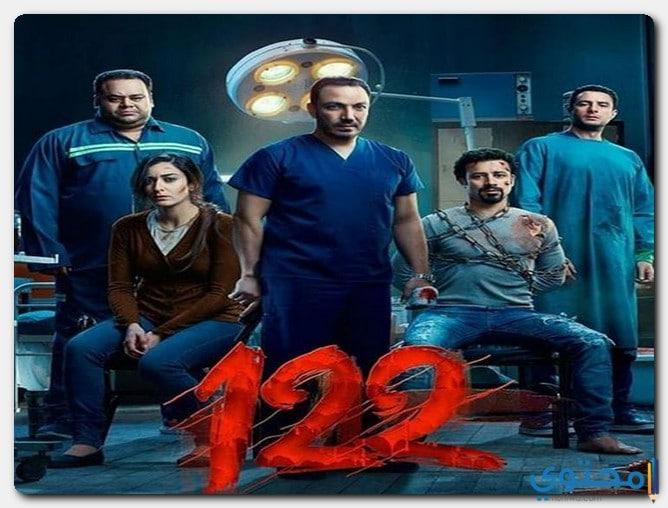 قصة وطاقم عمل فيلم 122