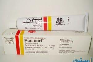 فيوسيكورت Fucicort كريم لعلاج التهاب الجلد