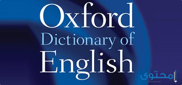 تحميل قاموس Oxford Dictionary Of English للاندرويد
