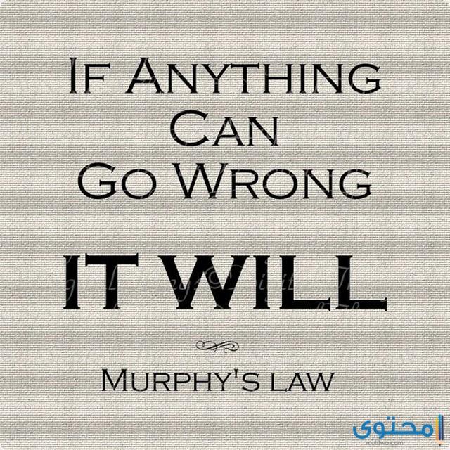 قانون مورفي في الحب