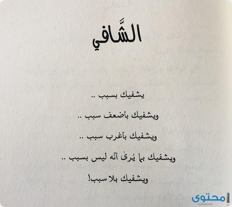 اقتباسات من كتاب لأنك الله