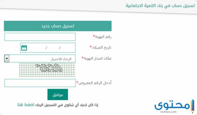 شروط قرض الترميم من وزارة الاسكان 1442 3