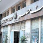 معلومات عن قرض السيارة من بنك مصر