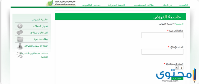 قرض بنك القاهرة