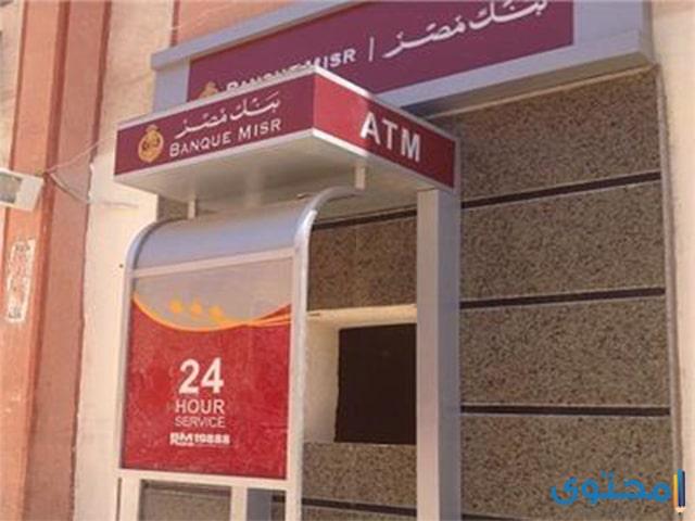 معلومات عن قروض بنك مصر