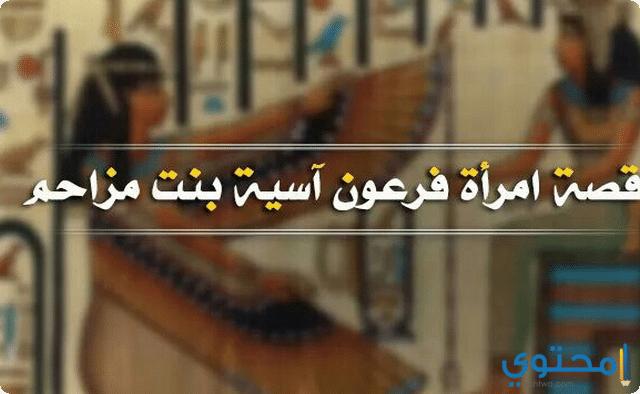 قصة آسيا زوجة فرعون