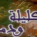 قصص كليلة ودمنة (قصة الأسد والثور)