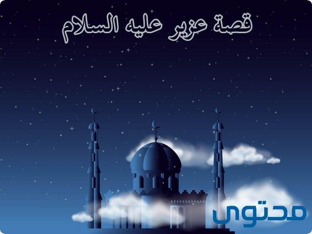قصة النبي عزير عليه السلام للاطفال