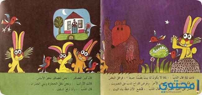 قصص جميلة للاطفال