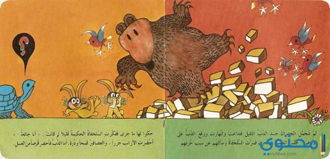 قصص عن الحيوانات الأليفة