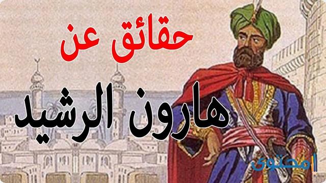 قصة حياه هارون الرشيد