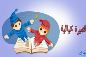 قصة خيالية للاطفال عن الخوف
