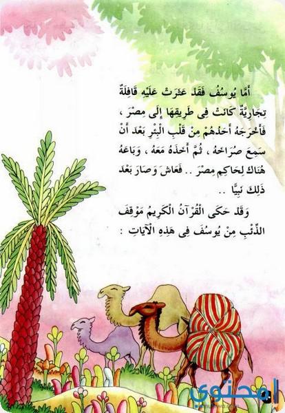 قصة نبي الله يوسف للاطفال