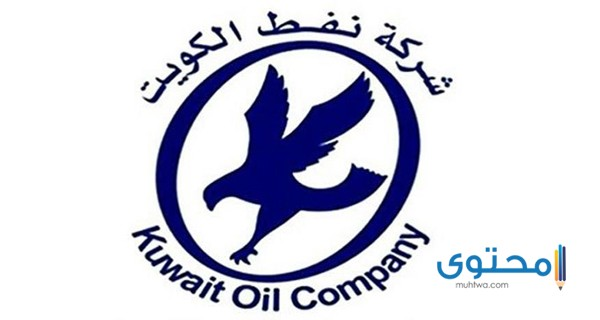 قصة شعار شركة نفط الكويت
